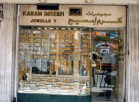 كرم امسيح : مجوهرات ومصوغات ذهبية - عمان / الاردن : Karam Imseeh Jewelry - Amman - Jordan 276498