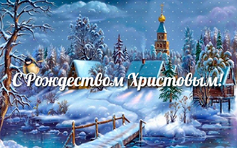 Рождественские поздравления S_Rozhdestvom_CHristovim