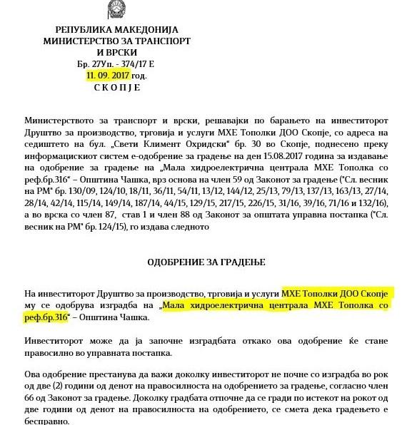 Свиркање од владата Koco-gradi-dokument