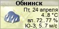 Погода Обнинск
