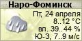 Погода Наро-Фоминск