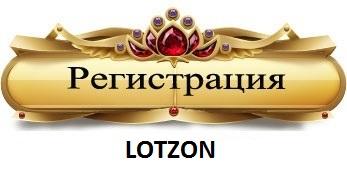 БЕСПЛАТНАЯ онлайн-лотерея. Играем в Lotzon. Lotzon
