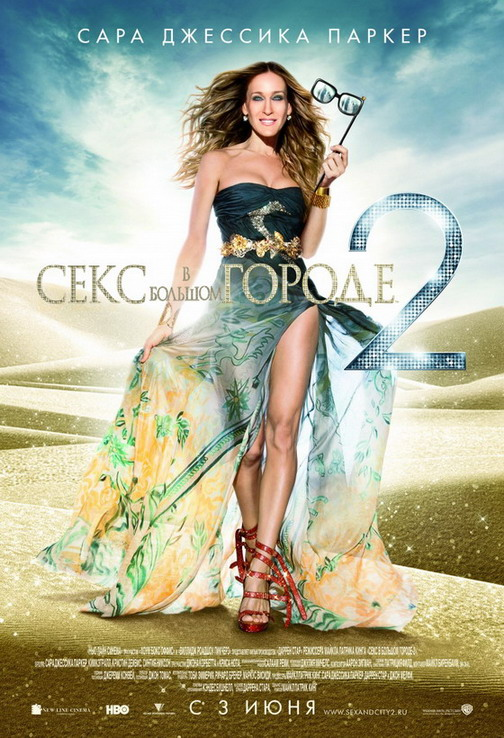 Гардероб наших леді в колекціях fashion дизайнерів - Страница 2 Sex-and-the-City-2-poster