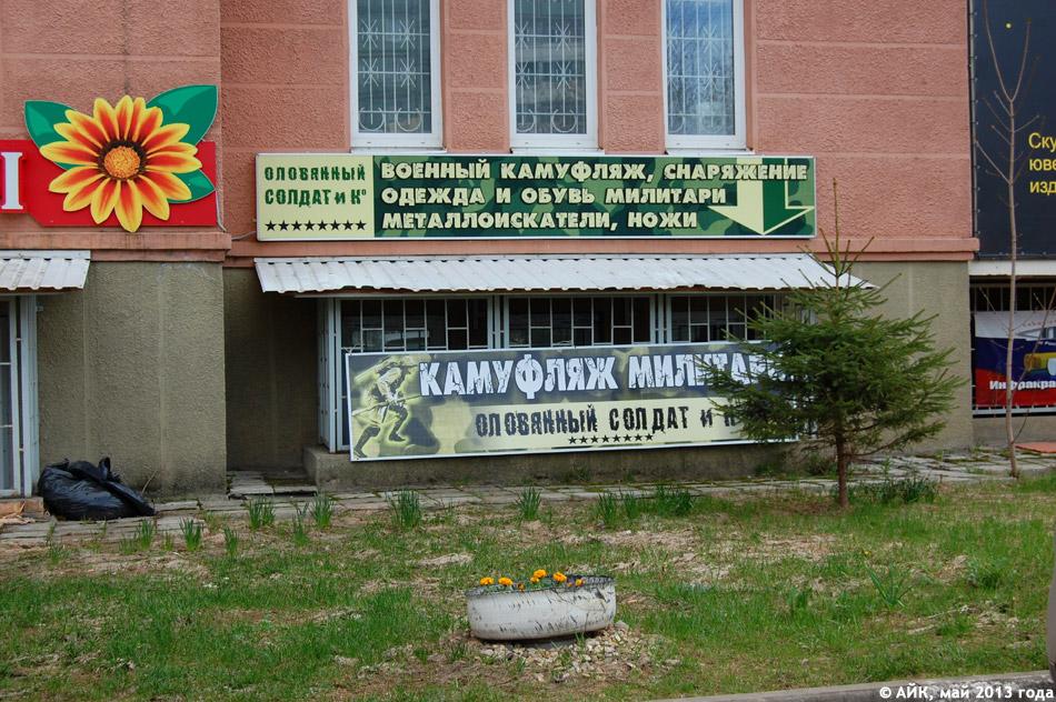 Оловянный Солдат и К </br> Обнинск