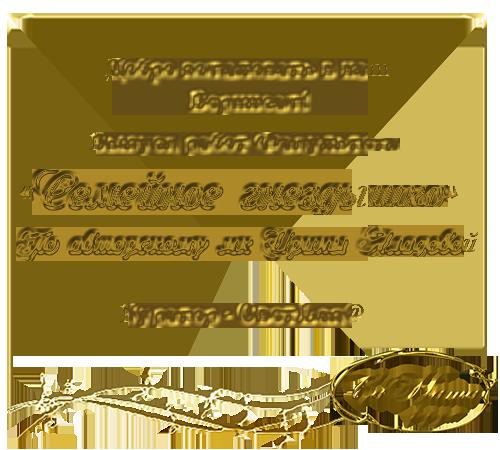 """Выпуск работ факультета """"Семейное гнёздышко"""" 026dlyapervogosoobsh.1465562308"""