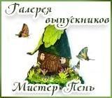 Галерея выпускников  Мистер Пень 1.1524040437