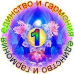 """Проект """"Единство и гармония"""" - Весна. Поздравляем победителей! 1mesto.1516956405"""