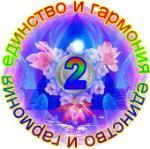 """Проект """"Единство и гармония"""" - Весна. Поздравляем победителей! 2mesto.1516957435"""