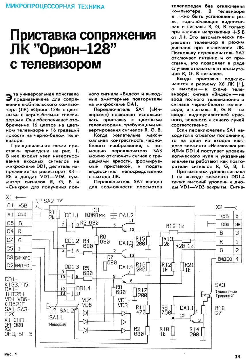 """Флейм только по теме """"Радио-86РК"""". - Страница 9 31.1611708375"""