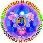 """Проект """"Единство и гармония"""" - Весна. Поздравляем победителей! 3mesto.1519758340"""