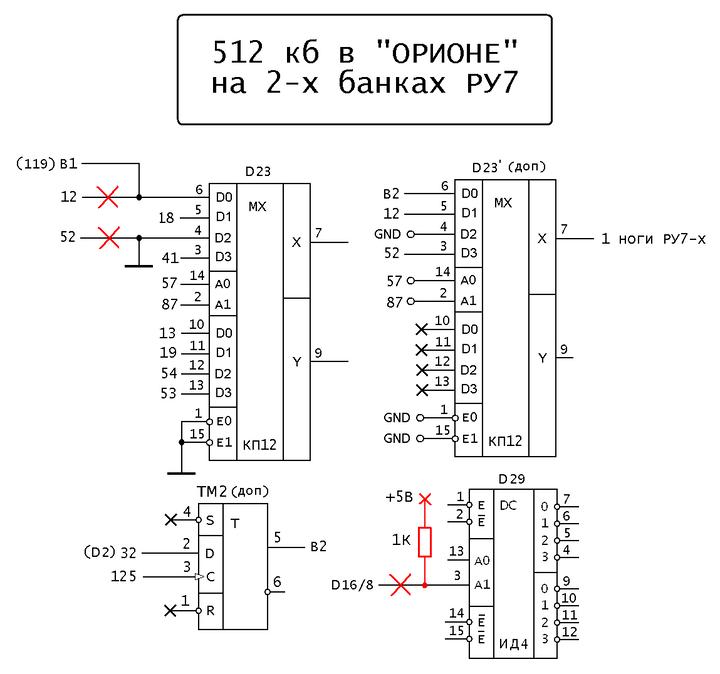 ОРИОН - Орион-128. Расширение памяти до 512 КБ на 565РУ7. 512kbvORIONE.1559894339