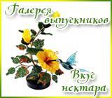 "Галерея выпускников ""Вкус нектара"" Anons.1538655716"