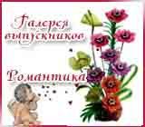 """Галерея выпускников """"Романтика"""" Anons.1538918384"""