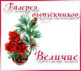 """Галерея выпускников """"Величие"""" Anons.1545978474"""