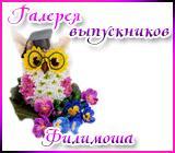 """Галерея выпускников """"Филимоша"""" Anons.1583768057"""
