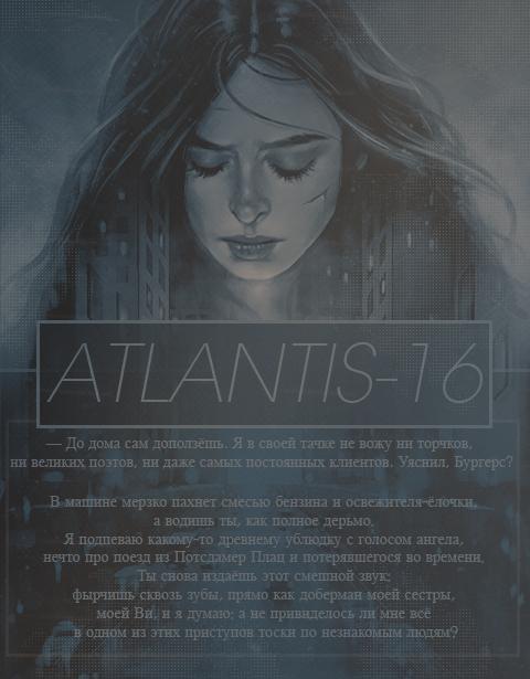 Другие Миры Atlantida31.1536346228