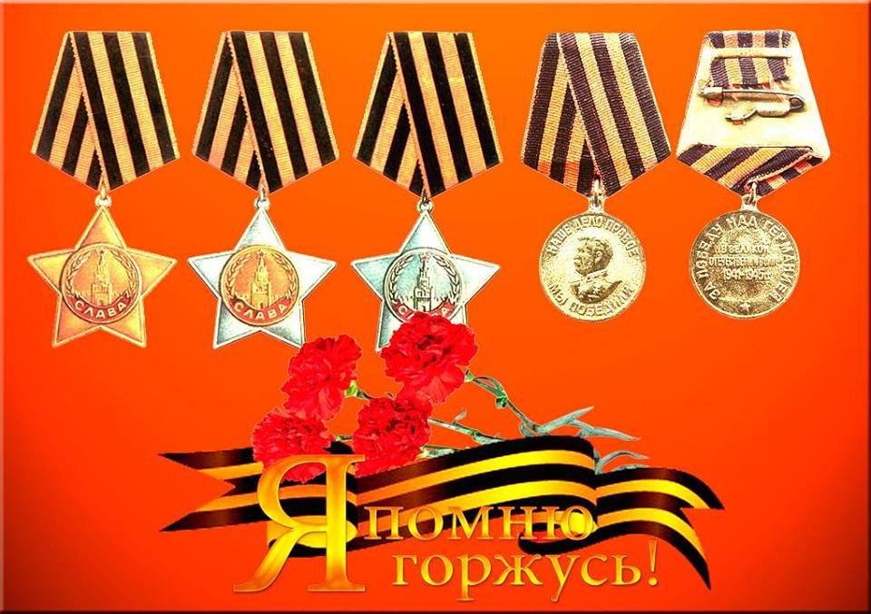День победы! DDhmKKLEwfY.1431161093