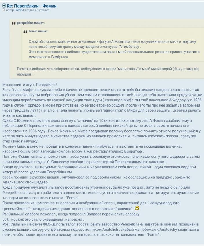 Перепёлкин - Фомин IMG_20191227_154758_367(1).1584043349