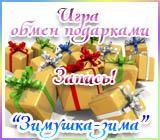 "Начинается запись на игру ""Обмен подарками к празднику"" - ""Зимушка-зима""! IgraZamushkazima.1479811067"