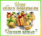 """Начинается запись на игру """"Обмен подарками к празднику"""" - """"Звенит капель!"""" Irgaobmennavesnu.1486279829"""