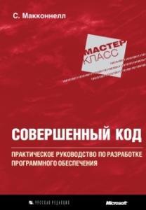 Топ-25 книг по программированию. K_prog_003.1583667299
