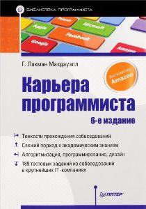 Топ-25 книг по программированию. K_prog_010.1583924252