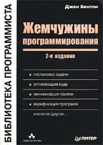 Топ-25 книг по программированию. K_prog_016.1584189400
