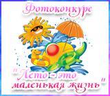 Лето-это маленькая жизнь. Фотоконкурс Letoetomalenkayazhizn.1496574706