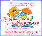 """Ф/к """"Лето-это маленькая жизнь"""".Голосование Letoetomalenkayazhiznpozdr.1505351499"""