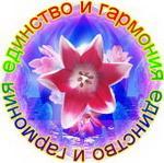 """Проект """"Единство и гармония"""" - Весна. Поздравляем победителей! OlgaK.1519832800"""