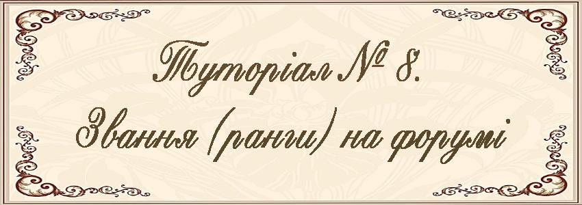 Туторіал №8. Звання (ранги) на форумі  T-8Zvannyaranginaforumi.1612888084