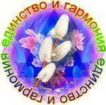 """Проект """"Единство и гармония"""" - Весна. Поздравляем победителей! XotElena.1519808628"""