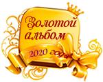 """Конкурс """"Золотой альбом 2020"""" Поздравляем победителя! Zolotojalbom2020-.1604406571"""