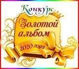 Золотой альбом 2020 Zolotojalbom2020.1604406530