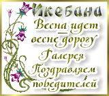 """Проект """"Икебана"""" Весна идет-весне дорогу. Поздравляем победителей Anons-galereya.1554380307"""