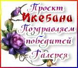 """Проект """"Икебана"""" Хочу, чтобы лето не кончалось.Поздравляем победителей Anons-pozdravlenie.1542023793"""