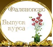 "Выпуск работ Факультета ""Фаленопсис"" Anons.1459245013"