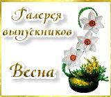 Галерея выпускников Весна Anons.1520189926
