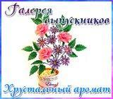 Галерея выпускников Хрустальный аромат Anons.1522654950