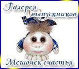 Галерея выпускников  мешочек счастья  Anons.1522756429