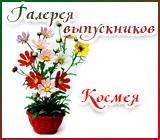 Галерея выпускников Космея Anons.1524145460