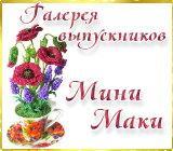 Галерея выпускников  Мини-маки Anons.1524899924