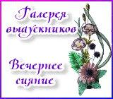 Галерея выпускников  Вечернее сияние Anons.1526618959