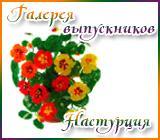 "Галерея выпускников ""Настурция"" Anons.1528480515"