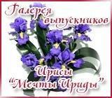 """Галерея выпускников ирисы  """"Мечты Ириды"""" Anons.1529689573"""