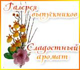 Галерея выпускников Сладостный аромат Anons.1540640816