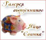 """Галерея выпускников яйцо """"Свинка"""" Anons.1545622172"""