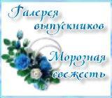"""Галерея выпускников """"Морозная свежесть"""" Anons.1546262983"""