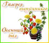 Галерея выпускников Осенний бал Anons.1554006330
