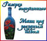 """Галерея выпускников """"Маки под звездным небом"""" Anons.1556277796"""